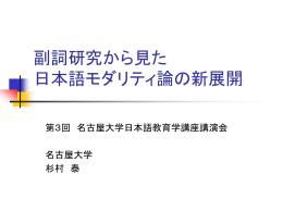 副詞研究から見た 日本語モダリティ論の新展開