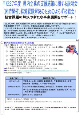 開催案内兼参加申込書(PPTファイル)