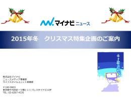 【2015年度版】クリスマス特集