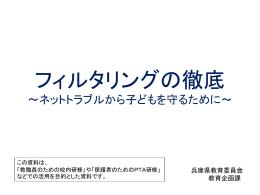 フィルタリング利用率 - 兵庫県立教育研修所