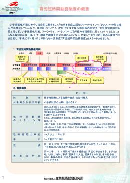 平成20年4月から育児短時間勤務制度が始まります!
