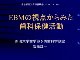 EBMの視点から見た 歯科保健活動
