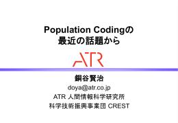 Population Codingにまつわる 最近の話題から