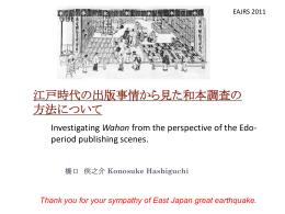 江戸時代の出版事情から見た和本調査の方法について