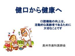 健口から健康へ(配付資料用).
