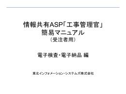 情報共有ASP「工事管理官」 管理マニュアル (受注者用