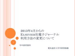 2013年4月からの Elsevier社電子ジャーナル利用方法