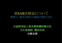 肩SAB注射法吉峰2013-6-261