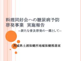 料理同好会への糖尿病予防啓発事業実施報告 (PPT:2131KB)