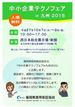 福岡県信用保証協会 からのお知らせ