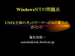 UNIXから見た 「NTの弱点を暴露する!」
