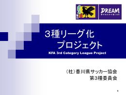 3種リーグ構想図 - 香川県サッカー協会