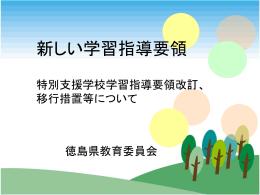 特別支援学校学習指導要領等 - 徳島県立総合教育センター