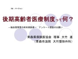 ダウンロード - 青森県保険医協会