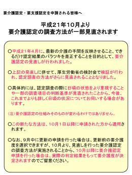 介護保険最新情報Vol.108その16【平成21年8月7日付け】