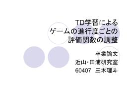 TD学習による ゲームの進行度ごとの 評価関数の調整