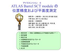ATLAS Barrel SCT module の 位置精度および平面度測定