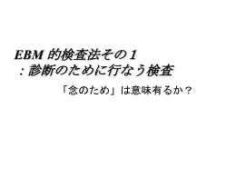 "PowerPoint プレゼンテーション - ""EBM"" 的検査法その1 :確定診断の"