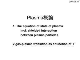 Plasma概論