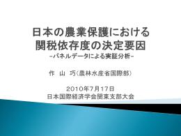 関税依存度の定義と指標