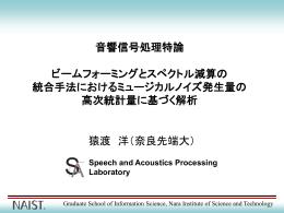 講義資料6-3