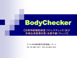 BodyChecker