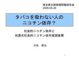 ニコチン - JSPTR 日本小児禁煙研究会