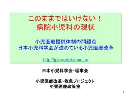 このままではいけない! - 日本小児科学会が進める小児医療提供体制の