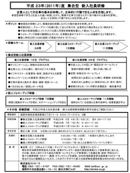 平成 22年(2010年)度 集合型 新入社員研修