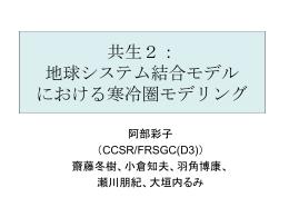 地球システム結合モデルにおける寒冷圏モデリング (abe_03