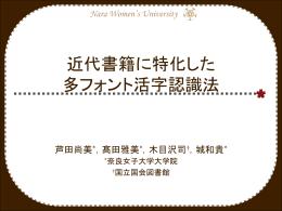 Nara Women`s University