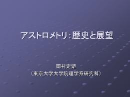 日本社会で 天文学の正しい認知度 を高めるには