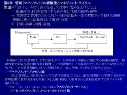 経営管理とマネジメントサイクル