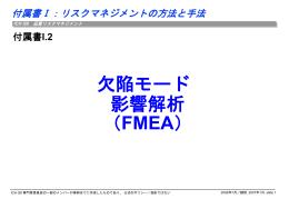 I.2:欠陥モード影響解析(FMEA)