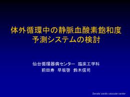 資料:スライド(svo2_web)
