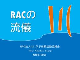 2015_RACフォーラム資料_「RACの流儀」