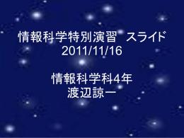 情報科学特別演習 スライド 2011/11/16 情報科学科4年 渡辺諒一 概要