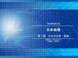 日本地理 第1課 日本の位置・範囲