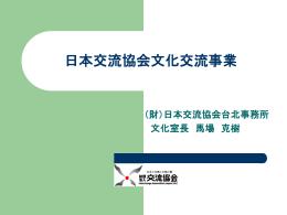 (財)日本交流協会の文化交流事業 4.文化・芸術交流事業