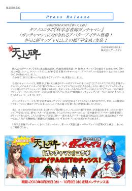 「ガッチャマン」になりきれるアバターアイテム登場!
