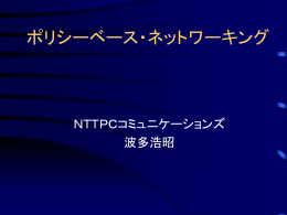 「ポリシー・ネットワーキング」波多 浩昭