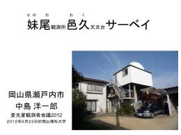 妹尾観測所邑久天文台サーベイ