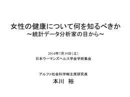 ppt - 社会実情データ図録特別版
