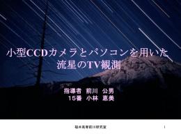 小型CCDカメラとパソコンを用いた 流星のTV観測 指導者 前川 公男 15