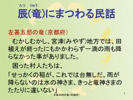 左甚五郎の竜