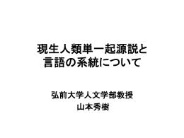 配布資料1 - 千葉大学文学部