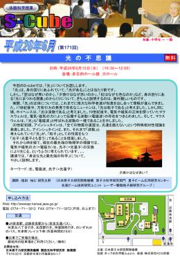 S-Cube - 関西光科学研究所