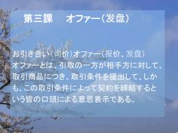 第三課 オファー(发盘)