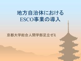 地方自治体における ESCO事業の導入