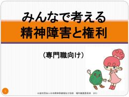 ダウンロード - 日本精神保健福祉士協会